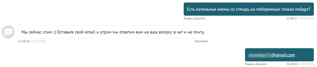 Вариант сбора контактов через Яндекс.Диалоги