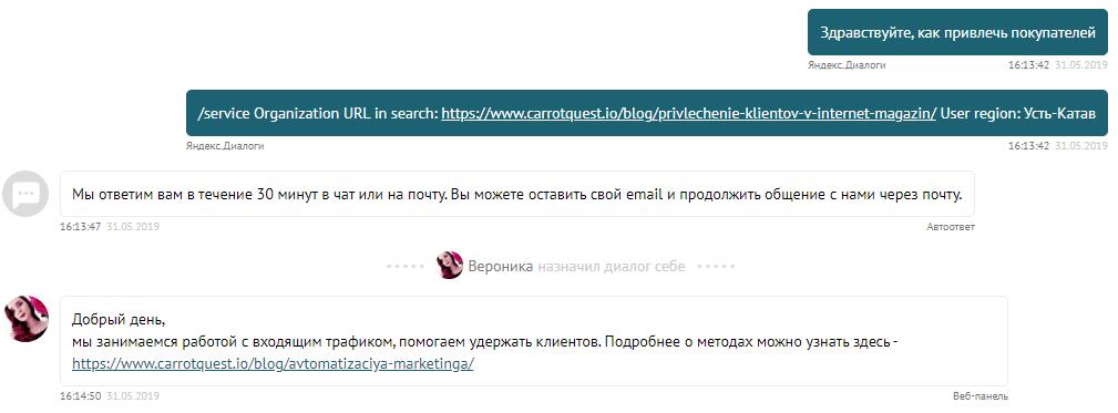 Диалог с пользователем в Яндекс.Диалогах