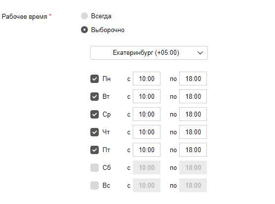 Выбор рабочего времени в Яндекс.Диалогах