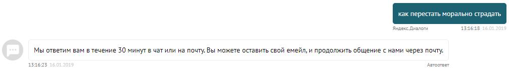 Вариант сообщения в Яндекс.Диалогах