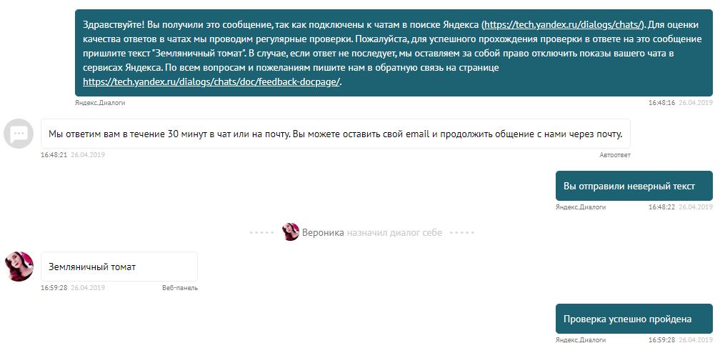 Проверка ботом Яндекс.Диалогов