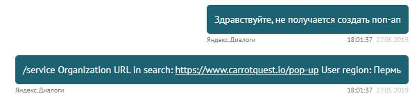Пример конструктивного вопроса в чате Яндекс.Диалогов