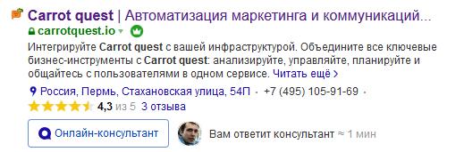Сниппет Carrot Quest с Яндекс.Диалогами