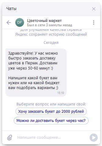 Пример саджестов в чате Яндекс.Диалогов